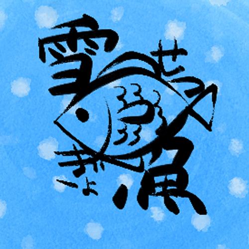雪魚 Setsu Gyo