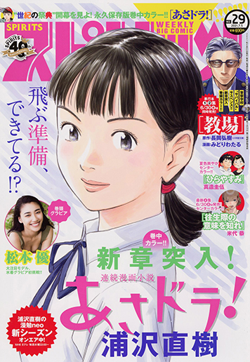 ビッグコミックスピリッツ第29号