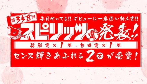 第358回スピリッツ賞 受賞作発表!