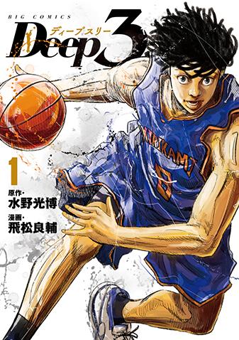 Deep3 第1集