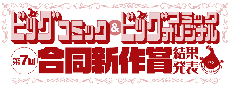 ビッグコミック&ビッグコミックオリジナル 第7回合同新作賞結果発表