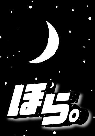 ほら。(読切/「ビッグコミック」2021年11号)