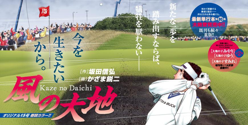 風の大地 [作]坂田信弘 [画]かざま鋭二 オリジナル15号 巻頭カラー!!