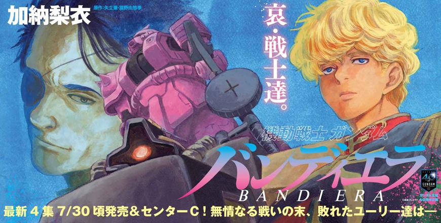 ビッグコミックスピリッツ第34号 機動戦士ガンダム バンディエラ