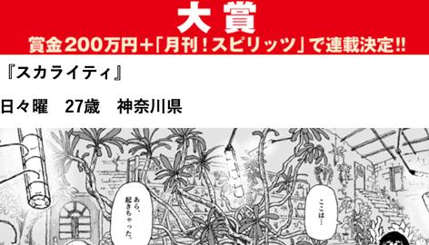 スピリッツ40周年記念 連載確約漫画賞 審査結果大発表!!!!!!