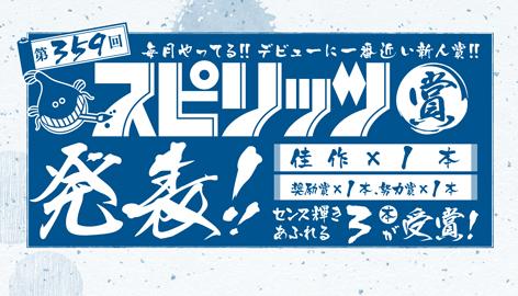 第359回スピリッツ賞 受賞作発表!