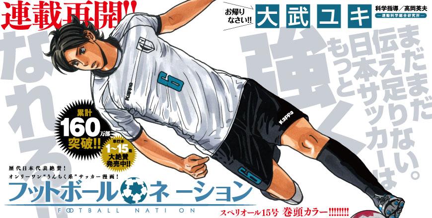 スペリオール15号 巻頭カラー!!!!!!!! 連載再開!!フットボールネーション