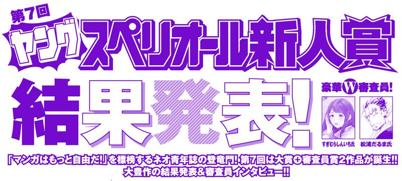 第7回ヤングスペリオール新人賞結果発表!