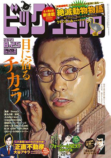 ビッグコミック第16号