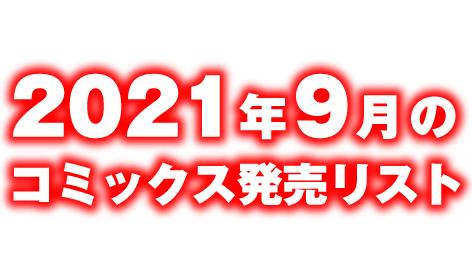 2021年9月のコミックス発売リスト