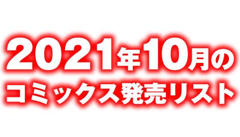 2021年10月のコミックス発売リスト