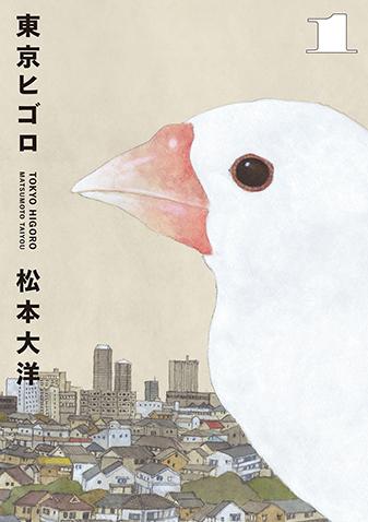 東京ヒゴロ 第1集