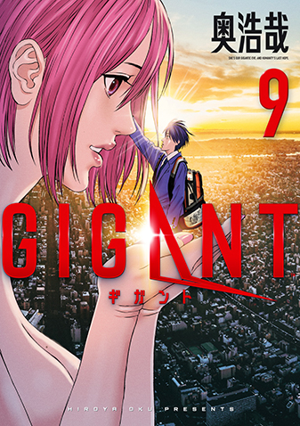 GIGANT 第9集