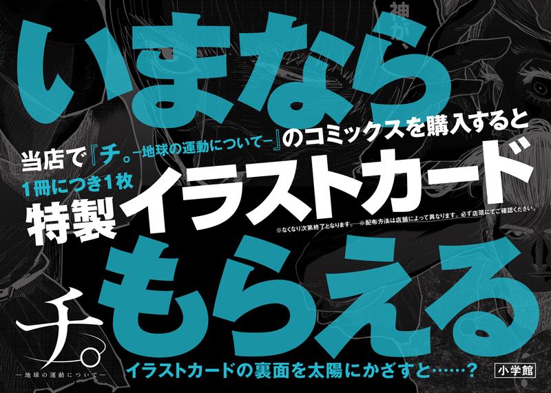『チ。-地球の運動について-』第5集発売記念 ノベルティキャンペーン実施!!