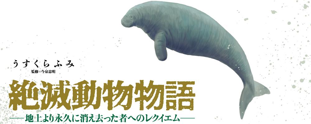 絶滅動物物語 ―地上より永久に消え去った者へのレクイエム―