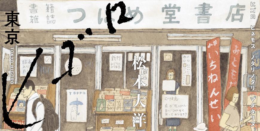 ビッグコミックオリジナル増刊号 9月12日増刊号