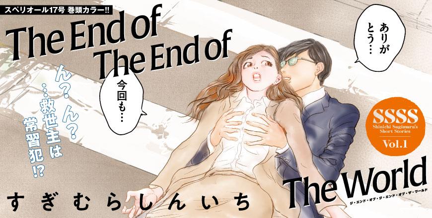 スペリオール17号 巻頭カラー!! The End of The End of The World ジ・エンド・オブ・ジ・エンド・オブ・ザ・ワールド すぎむらしんいち