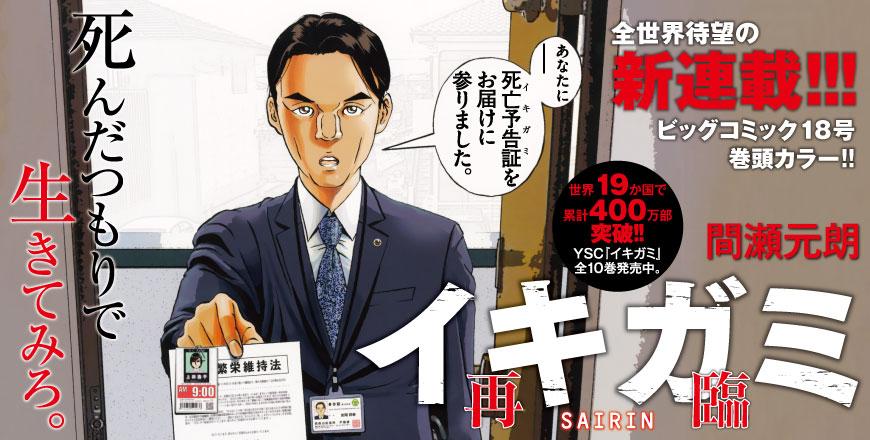全世界待望の新連載!!! ビッグコミック18号 巻頭カラー!!YSC『イキガミ』
