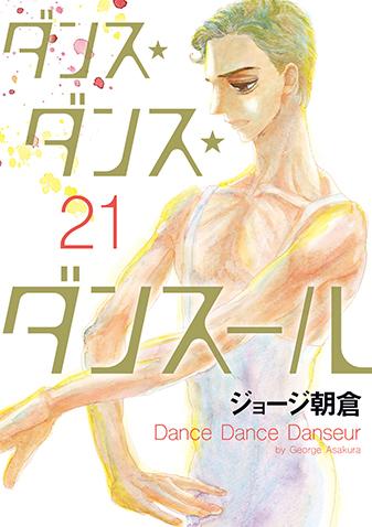 ダンス・ダンス・ダンスール 第21集