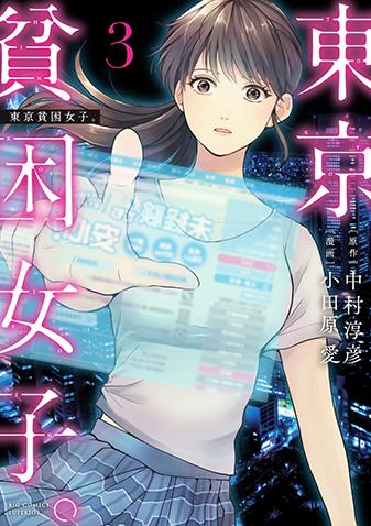 東京貧困女子 第3集