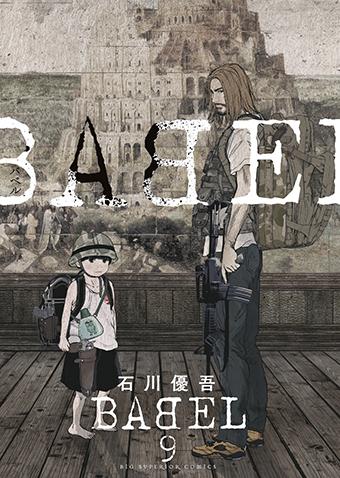 BABEL 第9集