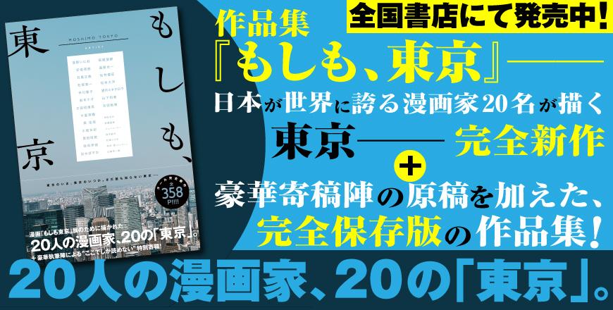 作品集『もしも、東京』── 20人の漫画家、20の「東京」。