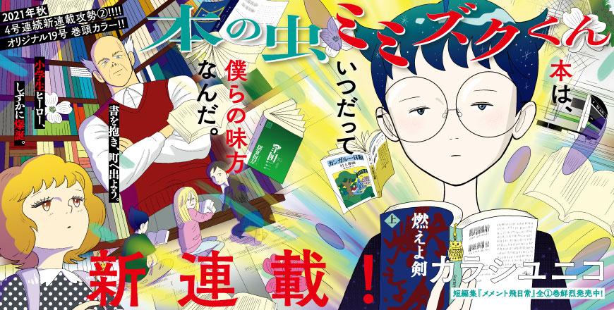 ビッグコミックオリジナル第19号