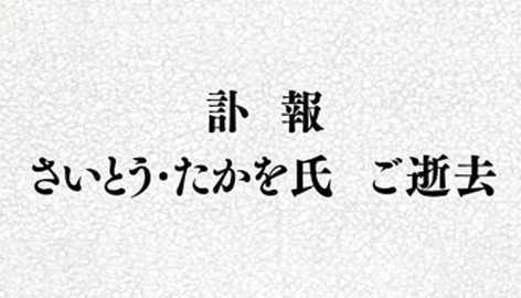 訃報:さいとう・たかを氏  ご逝去