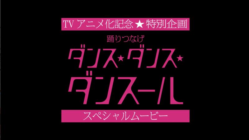 2022年アニメ化決定! 制作はMAPPA! 『ダンス・ダンス・ダンスール』最新21集発売!!