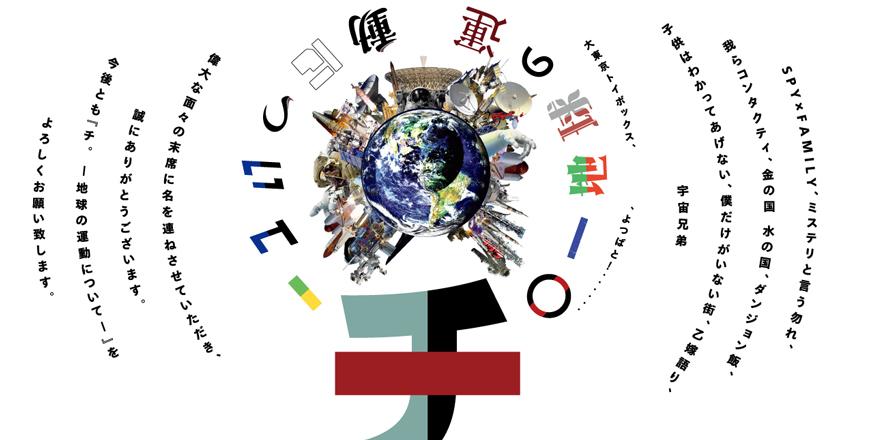 ビッグコミックスピリッツ第41・42合併号 チ。−地球の運動について−』