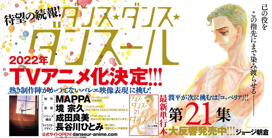 ビッグコミックスピリッツ第41・42合併号 ダンス・ダンス・ダンスール