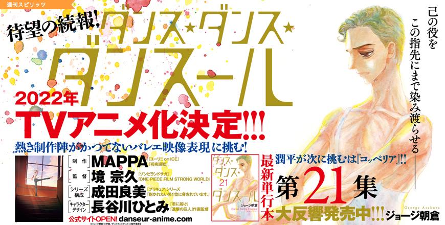 ビッグコミックスピリッツ第41・42合併号 ダンス・ダンス・ダンスールTOP