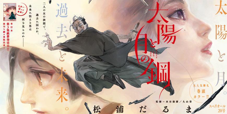 ビッグコミックスペリオール第20号
