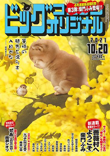 ビッグコミックオリジナル第20号