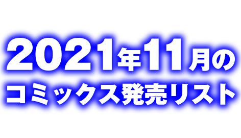 2021年11月のコミックス発売リスト