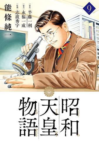 昭和天皇物語 第9集