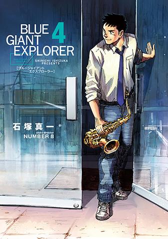 BLUE GIANT EXPLORER ...