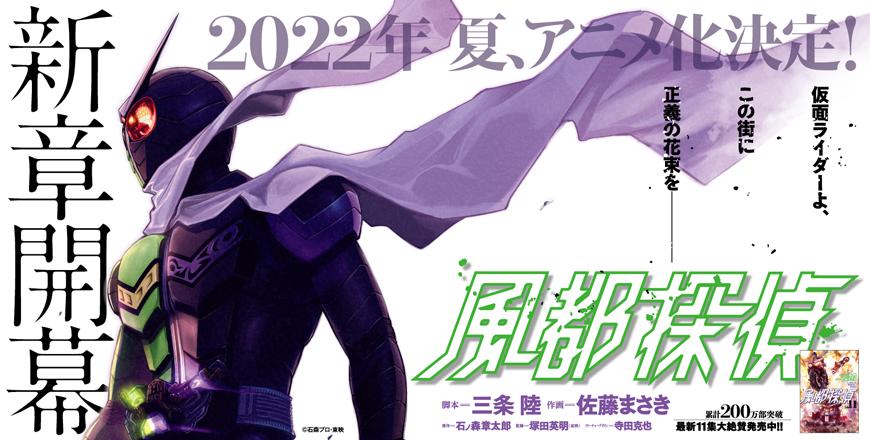 ビッグコミックスピリッツ第46号 風都探偵