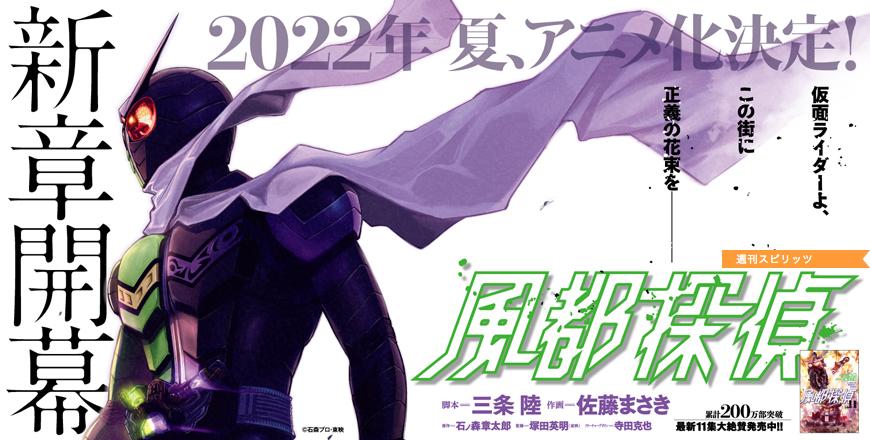 ビッグコミックスピリッツ第46号 風都探偵TOP