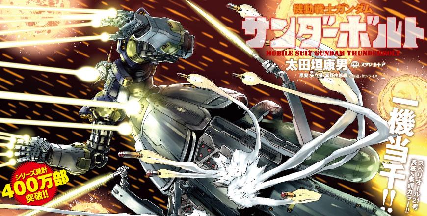 ビッグコミックスペリオール第21号