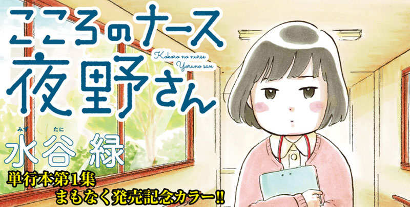 いくえみ綾、ドラマ「重版出来!」劇中に ...