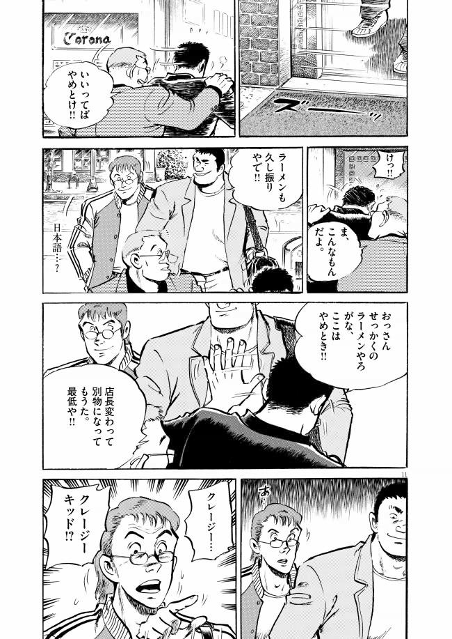 シーム 漫画 フォー